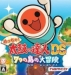 Taiko Drum Master DS 2 (2008)